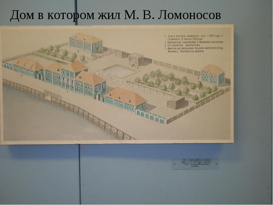 Дом в котором жил М. В. Ломоносов