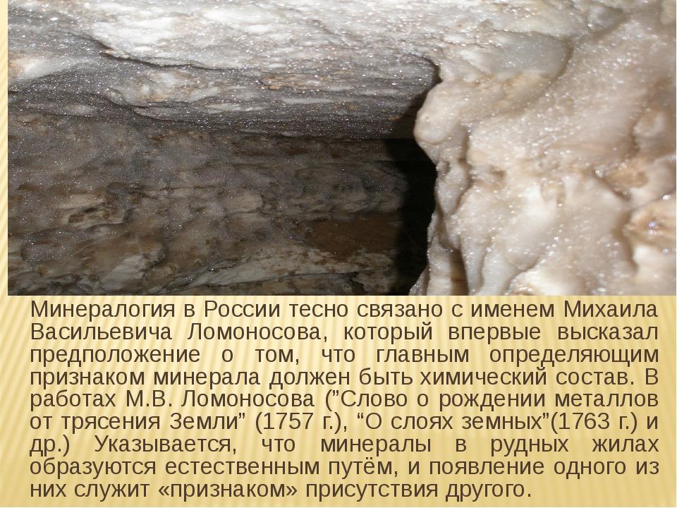 Минералогия в России тесно связано с именем Михаила Васильевича Ломоносова, к...