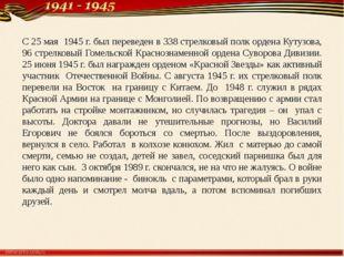 С 25 мая 1945 г. был переведен в 338 стрелковый полк ордена Кутузова, 96 стре