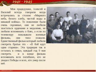 Мои прадедушки, Алексей и Василий всегда говорили когда встречались за столо