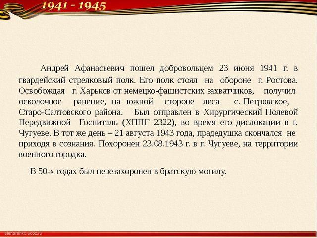 Андрей Афанасьевич пошел добровольцем 23 июня 1941 г. в гвардейский стрелков...