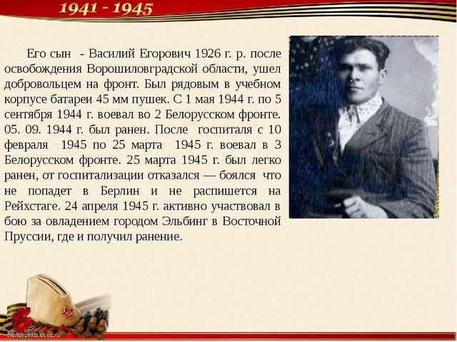 Его сын - Василий Егорович 1926 г. р. после освобождения Ворошиловградской о...
