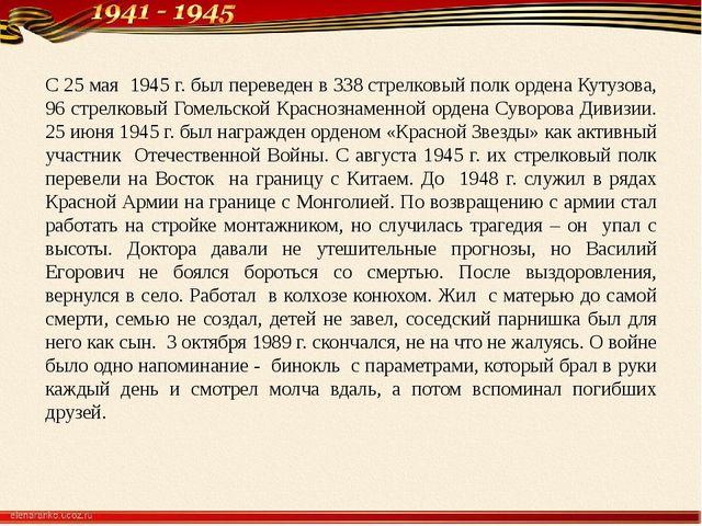 С 25 мая 1945 г. был переведен в 338 стрелковый полк ордена Кутузова, 96 стре...