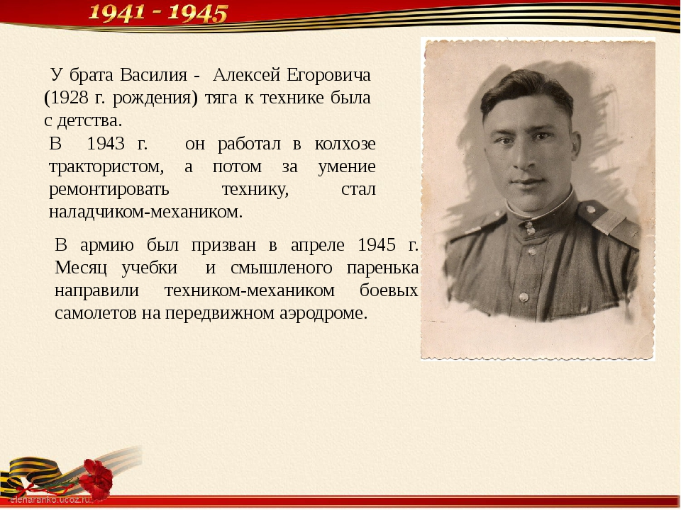 У брата Василия - Алексей Егоровича (1928 г. рождения) тяга к технике была с...