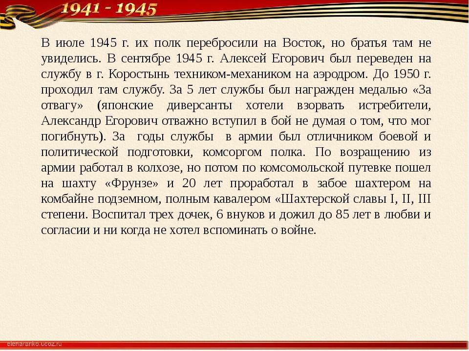 В июле 1945 г. их полк перебросили на Восток, но братья там не увиделись. В с...