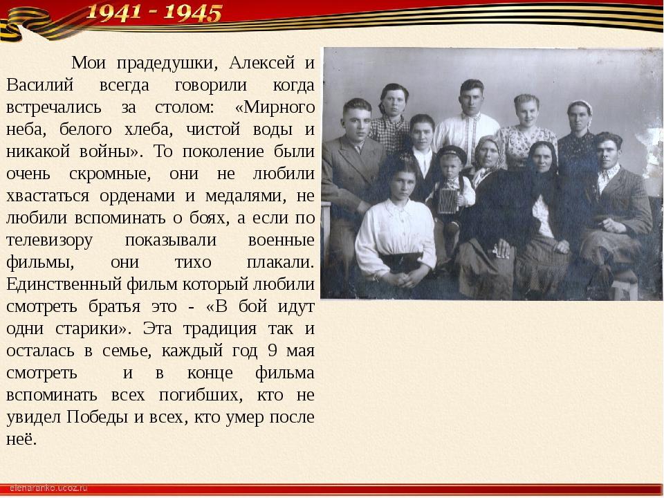 Мои прадедушки, Алексей и Василий всегда говорили когда встречались за столо...