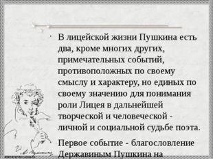 В лицейской жизни Пушкина есть два, кроме многих других, примечательных событ