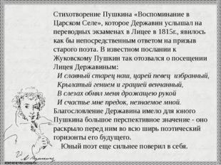 Стихотворение Пушкина «Воспоминание в Царском Селе», которое Державин услышал
