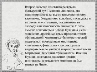Второе событие отчетливо раскрыло бунтарский дух Пушкина-лицеиста, его неприм