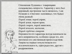 Отношения Пушкина с товарищами складывались непросто. Характер у него был нер