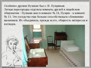 Особенно дружен Пушкин был с И. Пущиным. Легкая перегородка отделяла комнаты