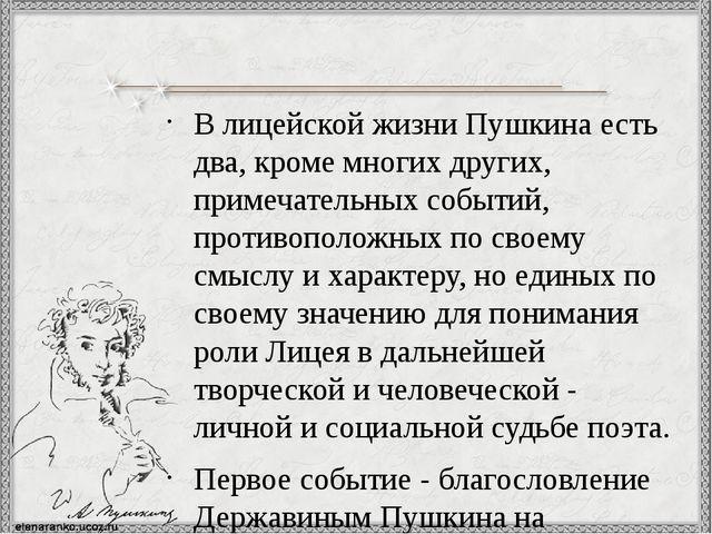 В лицейской жизни Пушкина есть два, кроме многих других, примечательных событ...