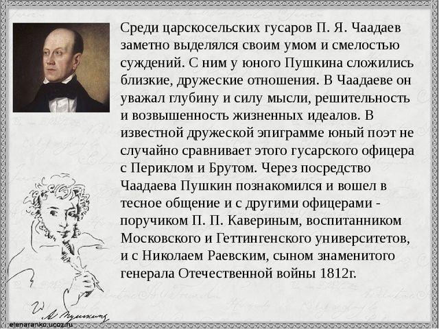 Среди царскосельских гусаров П. Я. Чаадаев заметно выделялся своим умом и сме...