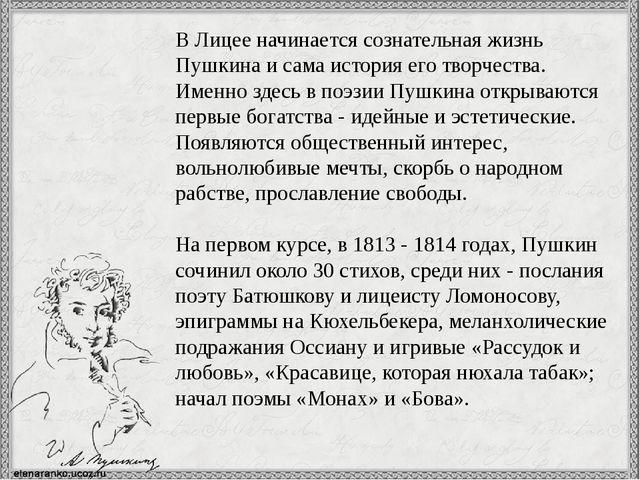 В Лицее начинается сознательная жизнь Пушкина и сама история его творчества....