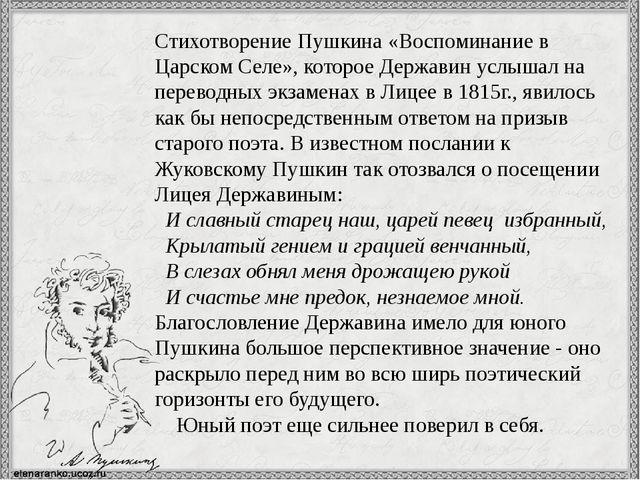 Стихотворение Пушкина «Воспоминание в Царском Селе», которое Державин услышал...