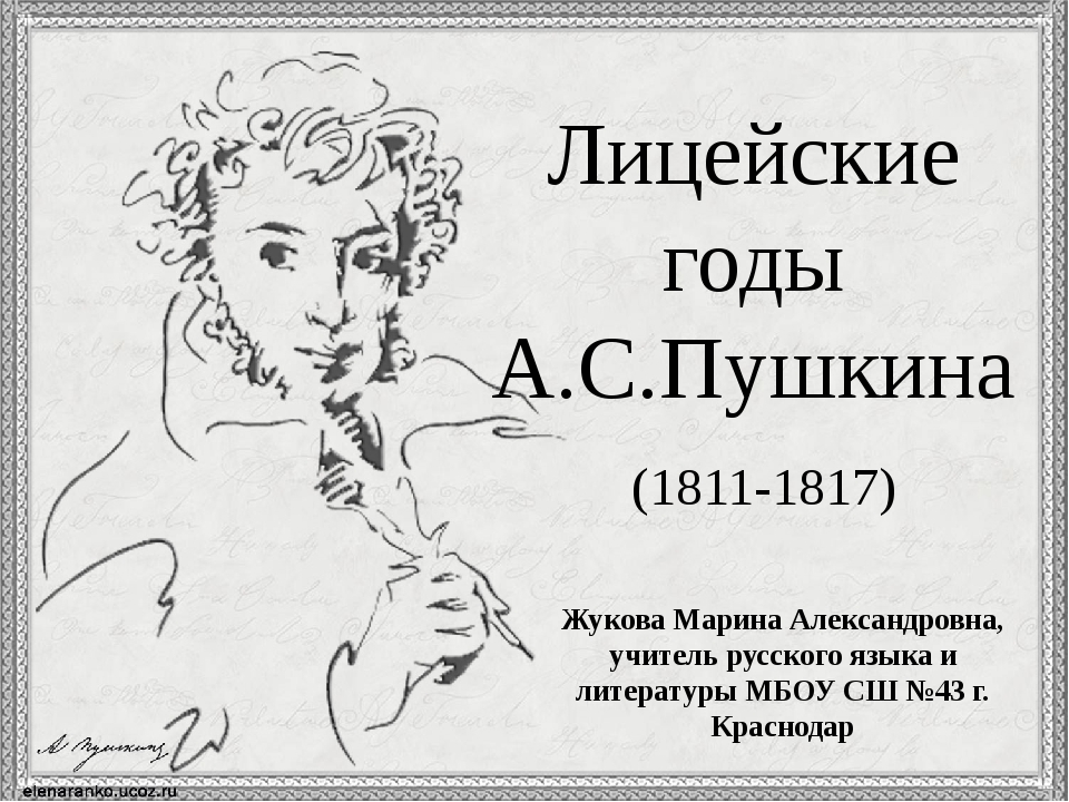 Лицейские годы А.С.Пушкина (1811-1817) Жукова Марина Александровна, учитель р...