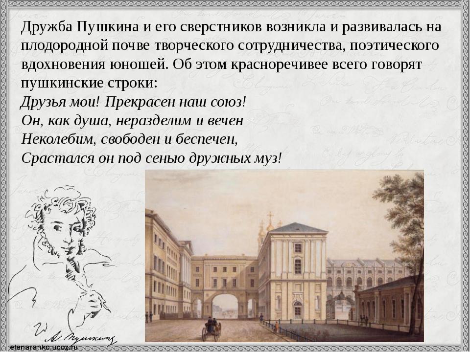 Дружба Пушкина и его сверстников возникла и развивалась на плодородной почве...