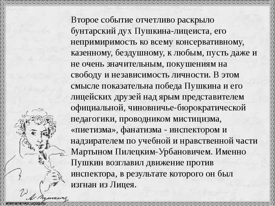 Второе событие отчетливо раскрыло бунтарский дух Пушкина-лицеиста, его неприм...