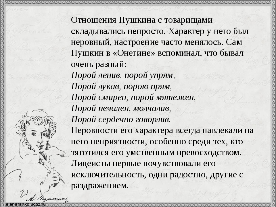 Отношения Пушкина с товарищами складывались непросто. Характер у него был нер...