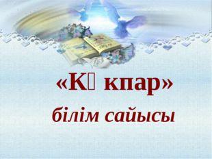 «Көкпар» білім сайысы
