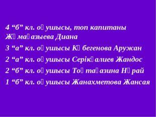 """4 """"б"""" кл. оқушысы, топ капитаны Жұмағазыева Диана 3 """"а"""" кл. оқушысы Көбегенов"""