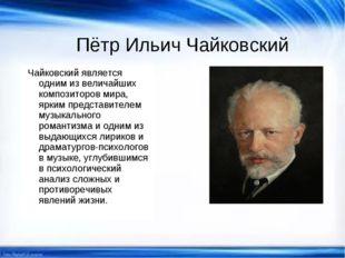Чайковский является одним из величайших композиторов мира, ярким представител