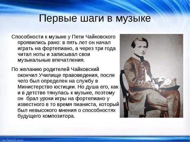 Первые шаги в музыке Способности к музыке у Пети Чайковского проявились рано:...