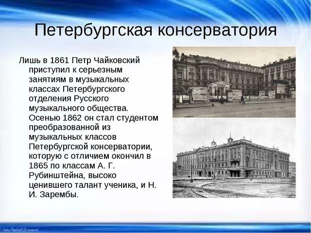 Петербургская консерватория Лишь в 1861 Петр Чайковский приступил к серьезным...
