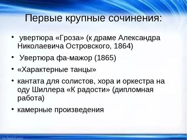 Первые крупные сочинения: увертюра «Гроза» (к драме Александра Николаевича Ос...