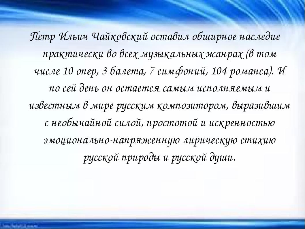 Петр Ильич Чайковский оставил обширное наследие практически во всех музыкальн...
