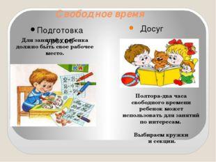 Свободное время Подготовка уроков  Досуг Для занятий у ребенка должно быть с
