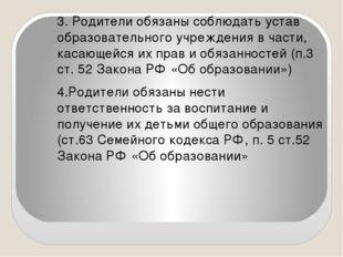 3. Родители обязаны соблюдать устав образовательного учреждения в части, каса