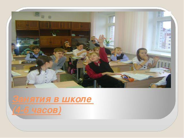 Занятия в школе (4-6 часов)