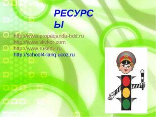 РЕСУРСЫ http://www.propaqanda-bdd.ru http://www.vlivkor.com http://www.rusedu