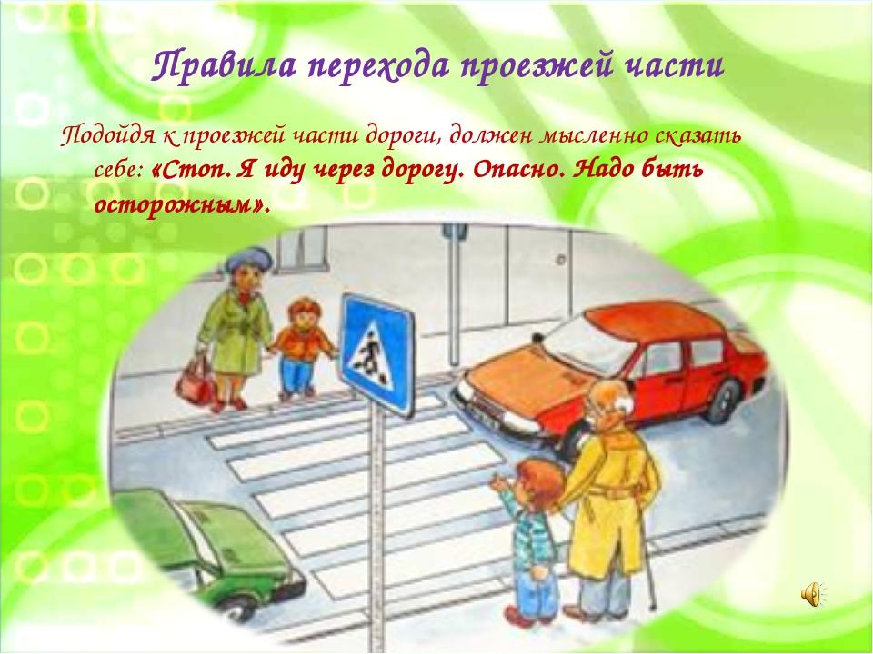 Правила перехода проезжей части Подойдя к проезжей части дороги, должен мысле...