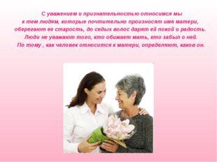 С уважением и признательностью относимся мы к тем людям, которые почтительно