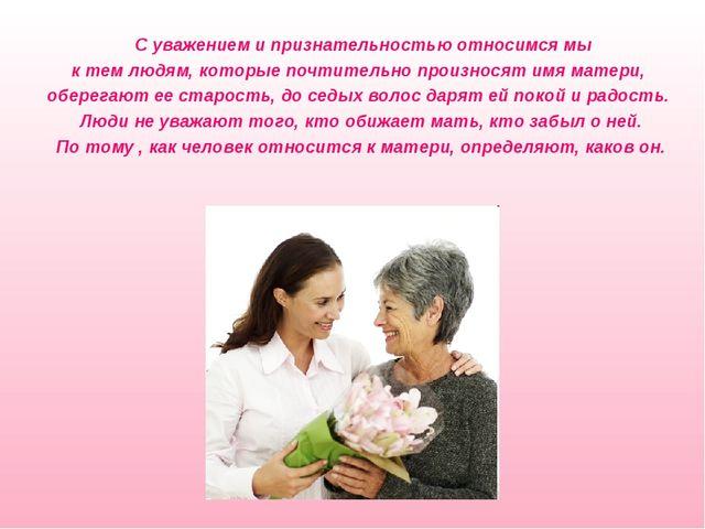 С уважением и признательностью относимся мы к тем людям, которые почтительно...