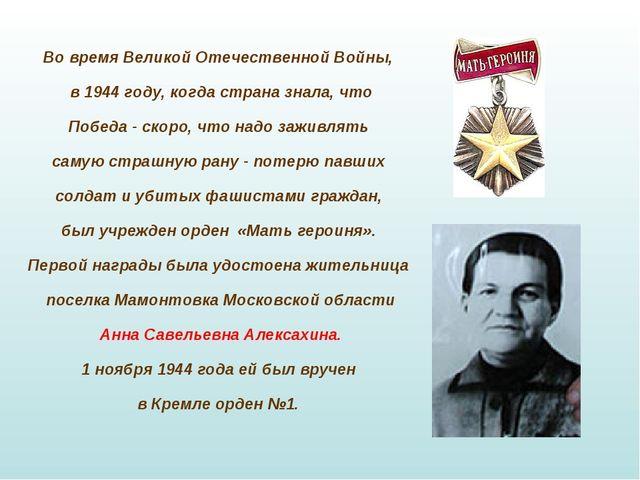 Во время Великой Отечественной Войны, в 1944 году, когда страна знала, что По...