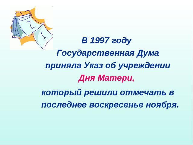 В 1997 году Государственная Дума приняла Указ об учреждении Дня Матери, котор...