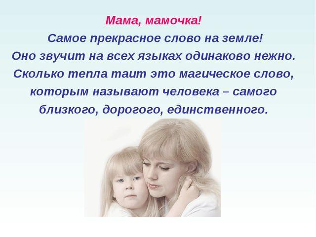 Мама, мамочка! Самое прекрасное слово на земле! Оно звучит на всех языках оди...