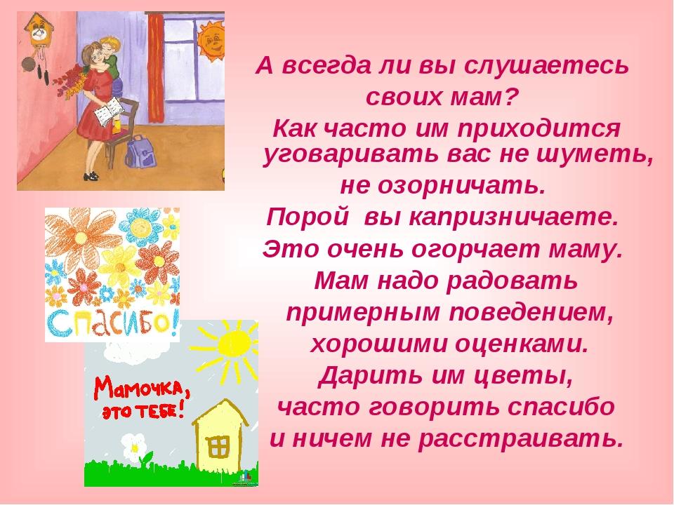 А всегда ли вы слушаетесь своих мам? Как часто им приходится уговаривать вас...