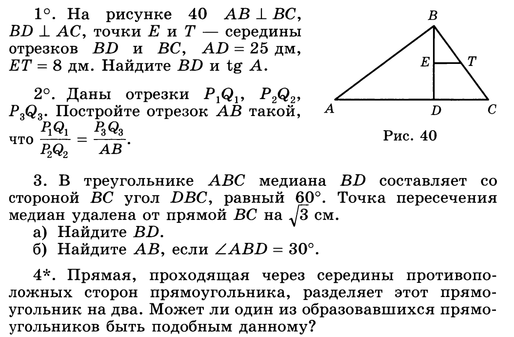 Ким геометрия 8 класс сост н.ю.гаврилова м.вако