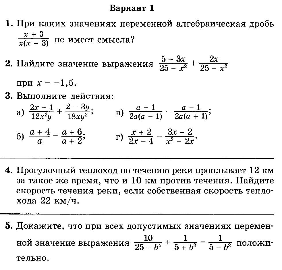Решебник По Контрольной Работе По Алгебре 8 Кл