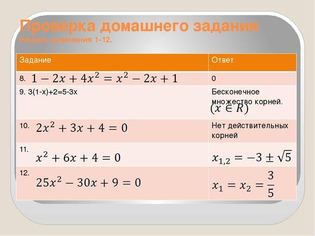 Проверка домашнего задания Решить уравнения 1-12. Задание Ответ 8. 0 9.3(1-x)...