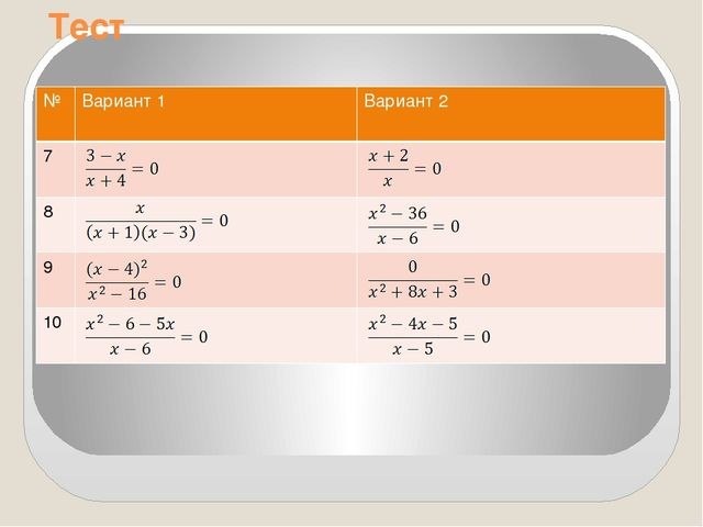 Тест № Вариант 1 Вариант 2 7 8 9 10