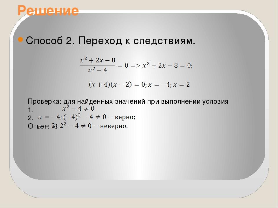 Решение Способ 2. Переход к следствиям. Проверка: для найденных значений при...