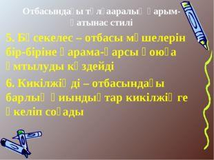 Отбасындағы тұлғааралық қарым-қатынас стилі 5. Бәсекелес – отбасы мүшелерін б