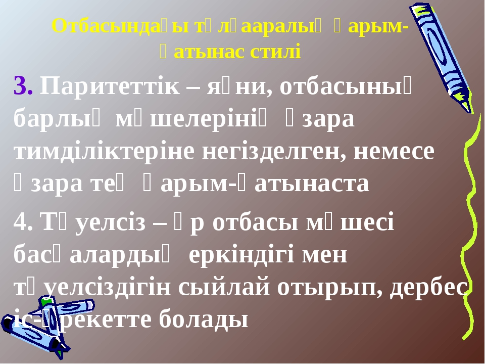 Отбасындағы тұлғааралық қарым-қатынас стилі 3. Паритеттік – яғни, отбасының б...
