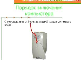 Порядок включения компьютера С помощью кнопки Power на лицевой панели системн