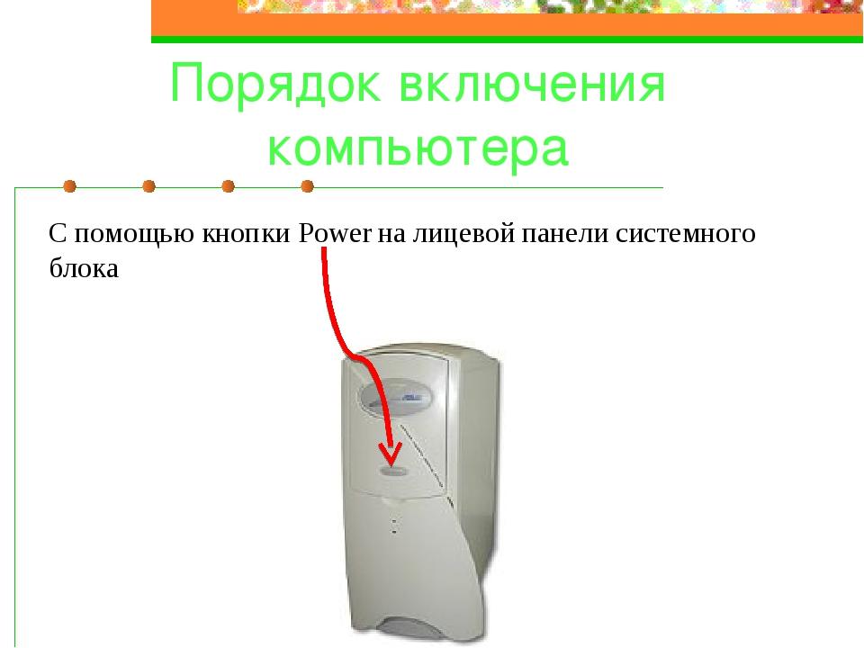 Порядок включения компьютера С помощью кнопки Power на лицевой панели системн...